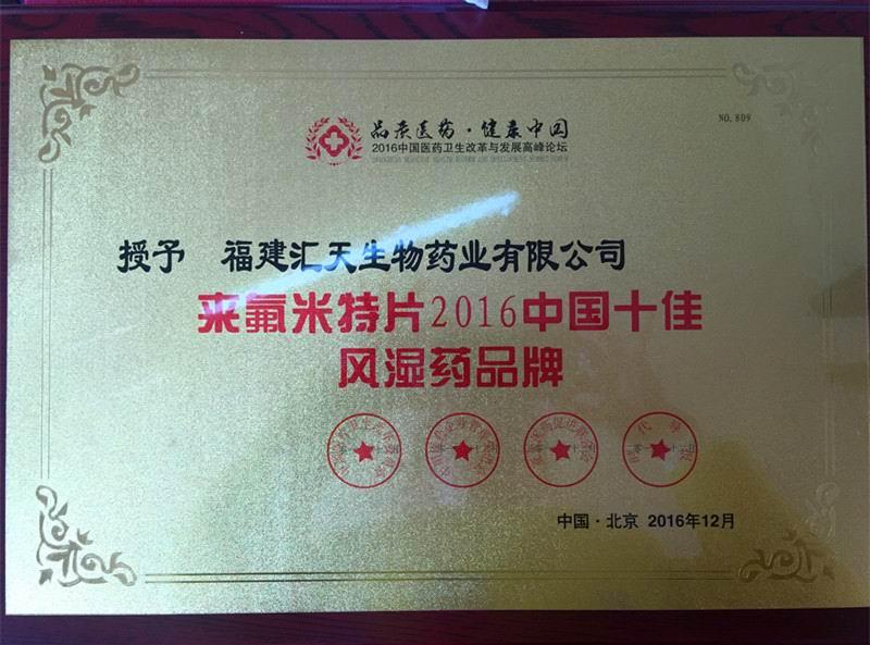 来氟米特2016年度中国十佳风湿药品牌
