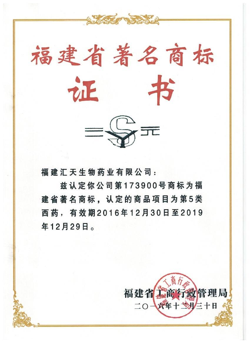 三元省著名商标-2016