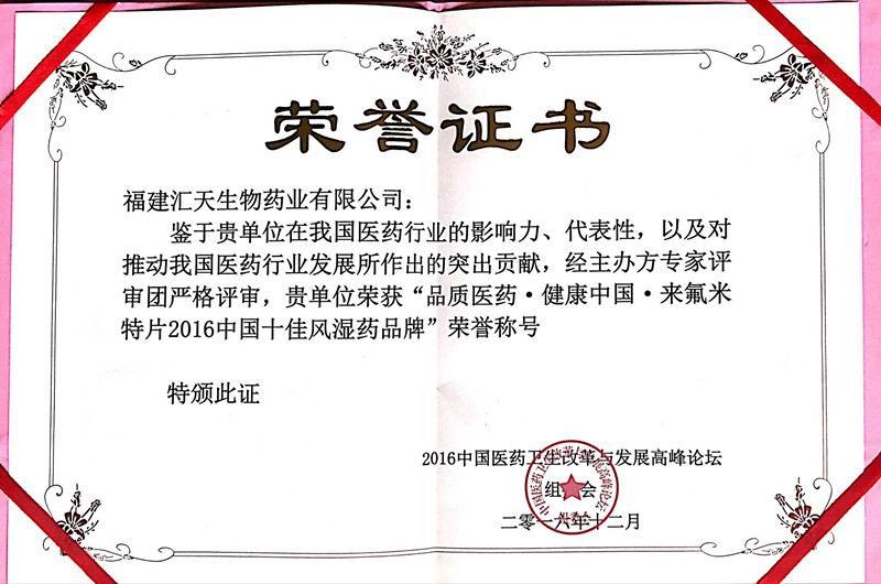 2016中国十佳风湿药品牌